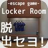 脱出ゲーム -ロッカールームからの脱出− LockerRroomEscape