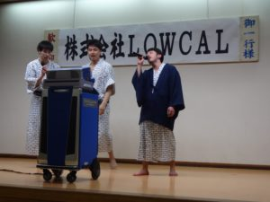 LOWCAL社員旅行8