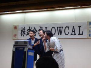 LOWCAL社員旅行9