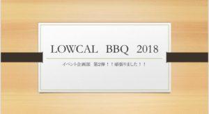 LOWCAL2018BBQ