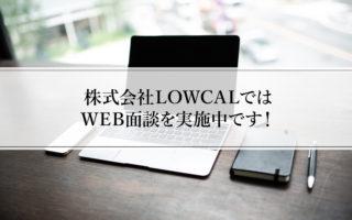 LOWCAL WEB面談TOP