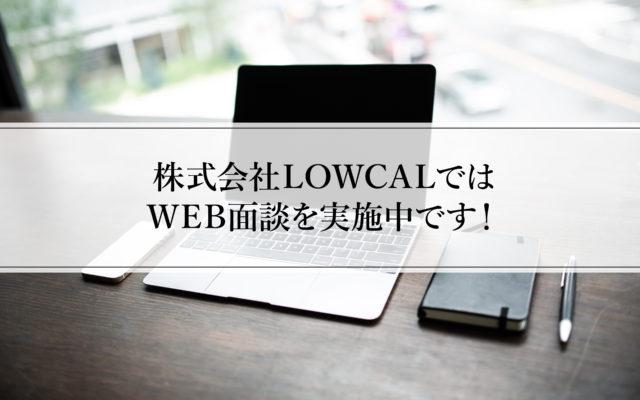 新型コロナウィルス対策もばっちり!WEB面接の注意点とLOWCALでの活用法